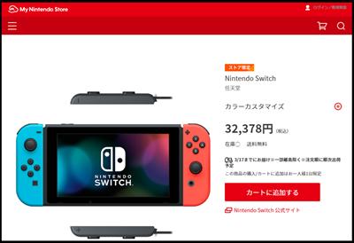 Nintendo Switch買えない