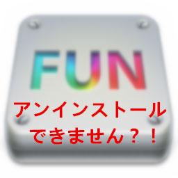 Ifunbox不具合まとめ Ifunboxダウンロードできない 認識しない 強制終了不具合バグの対処法 Ifunbox使えない時の代替ソフト