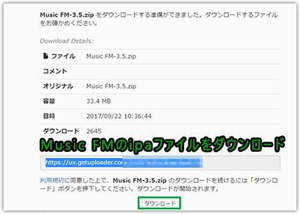 iPhone XでミュージックFMダウンロード