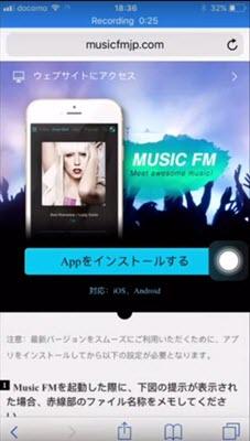 Music fm アップデート