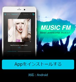 Music FM消えた