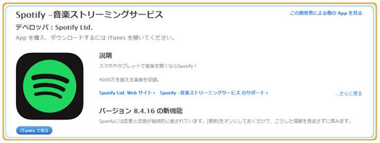 Music FM復活