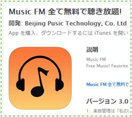 ミュージックFM復活