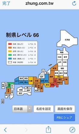 制県レベル iPhone