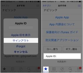 ポケモンGO iOS版ダウンロード