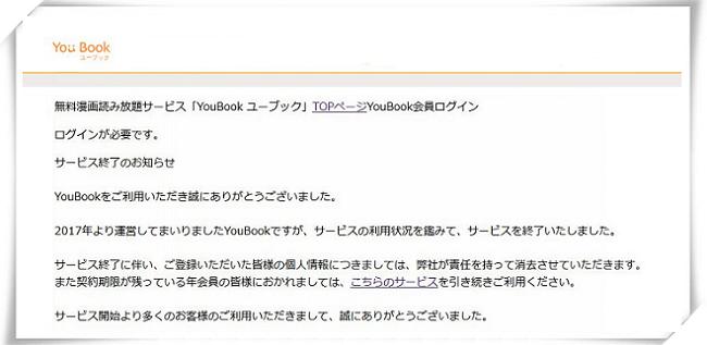 YouBook閉鎖