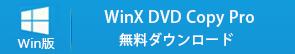 アベンジャーズ2 DVDの取り込み