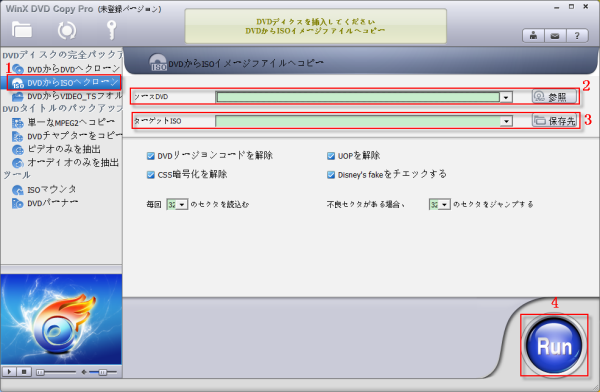 Win10 DVD ISO書き込み