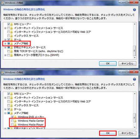 windows media playerダウンロード方法を紹介 無料でwindows media