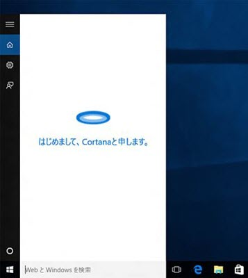 Windows10 Cortana日本語