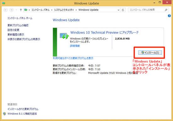 Windows10無償アップグレード可能