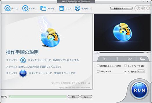 Windows 10 DVDプレイヤー無料ソフト