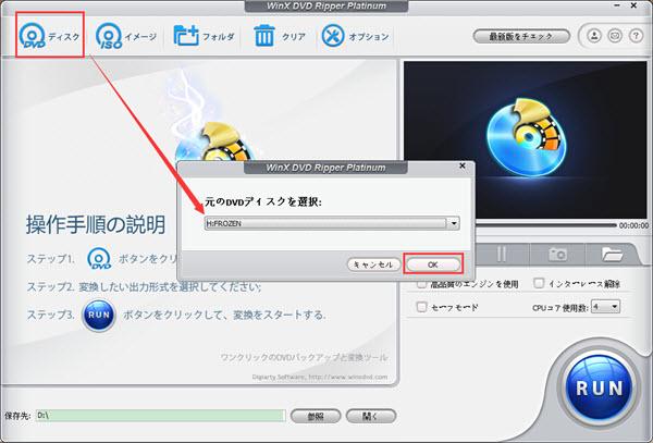 Windows10でDVDをMP4に変換