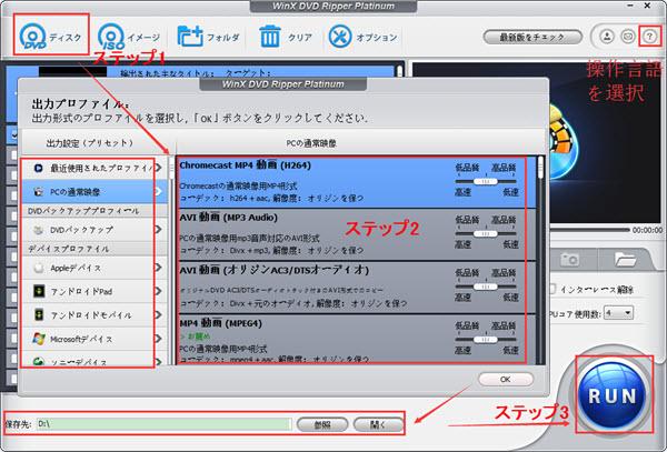 Win10用DVD Decrypterの代替ソフト