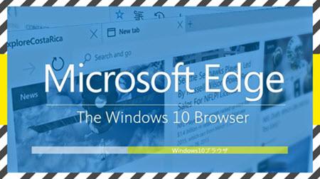 Windows 8/8.1からWindows 10へアップグレード
