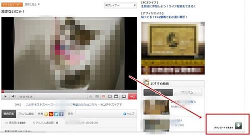 Windows10で動画ダウンロード方法