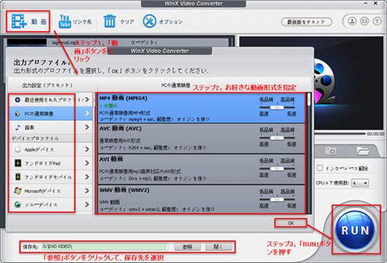 Windows10ビデオ変換無料アプリ