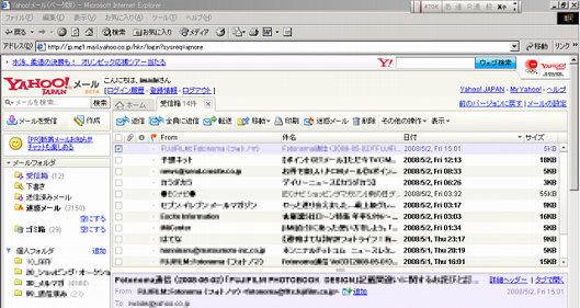 Windows 10メールソフト無料