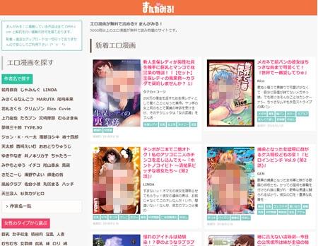 無料エロ同人誌サイト