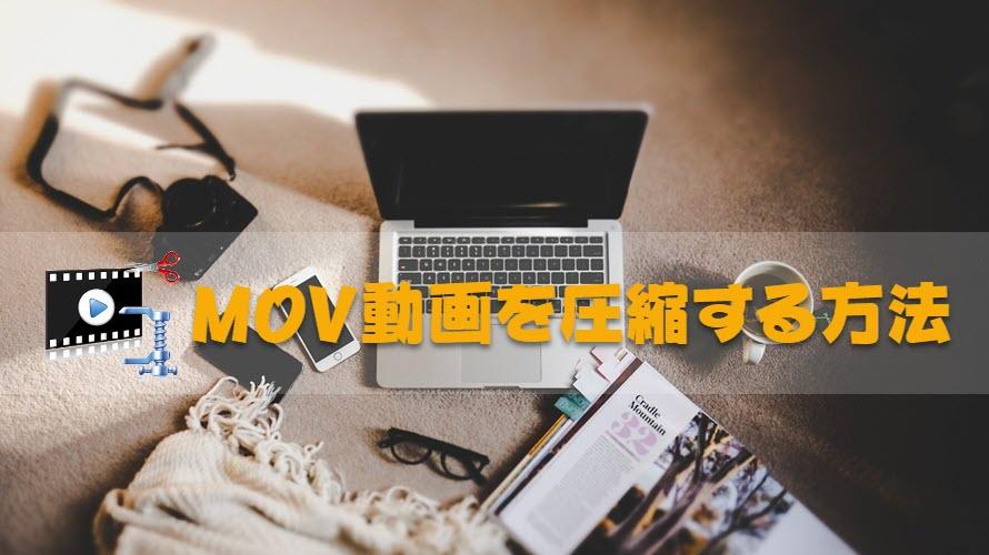 動画 ファイル 圧縮