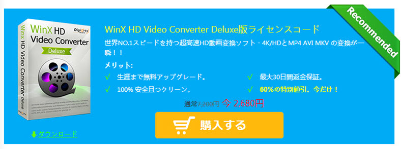 winx hd video converter deluxe 使い方